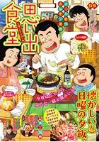 思い出食堂 日曜の・すき焼き編 55