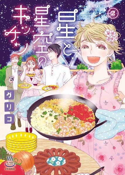 星と星空のキッチン (2)