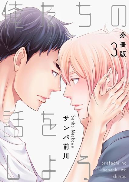 【恋愛 BL漫画】俺たちの話をしよう(単話)