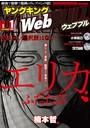 WebBULL 2021年1月号