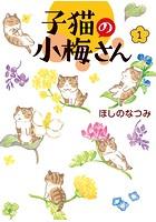 子猫の小梅さん