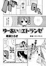 ゆーあい☆エトランゼ4