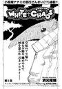 WHITE CHAOS 5