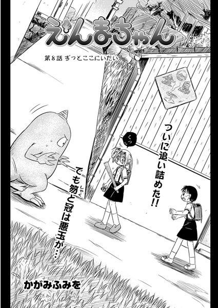 えんまちゃん 8