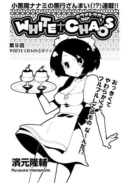 WHITE CHAOS 9