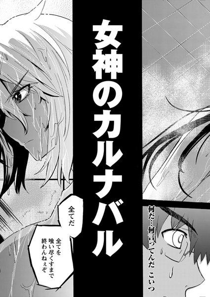 女神のカルナバル 6