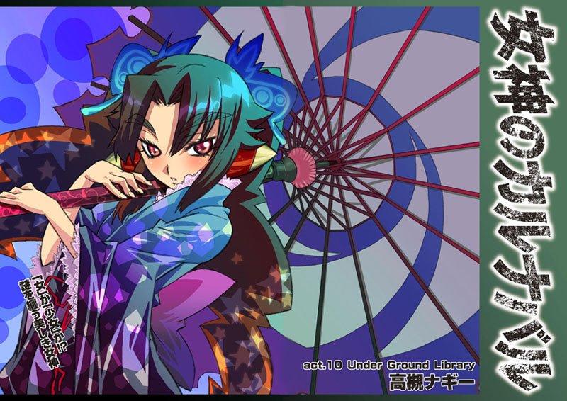 女神のカルナバル 10