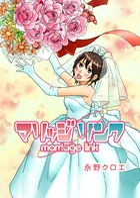 マリッジ リンク―marriage link―(単話)