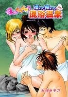 4人でイクイク☆濡れて溺れて混浴温泉