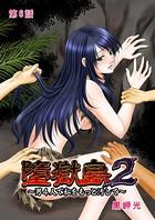 墮獄島2(単話)
