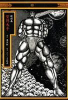 超劇画 聖徳太子