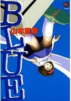 BLUE・ブルー
