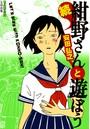 紺野さんと遊ぼう 2(続)