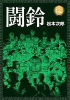 闘鈴(単話)
