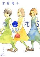 青い花 5