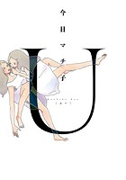 U[ユー]