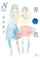 青い花 8