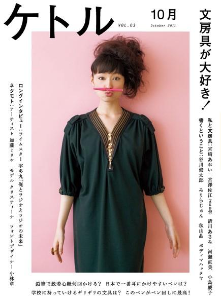 ケトル Vol.03 2011年10月発売号