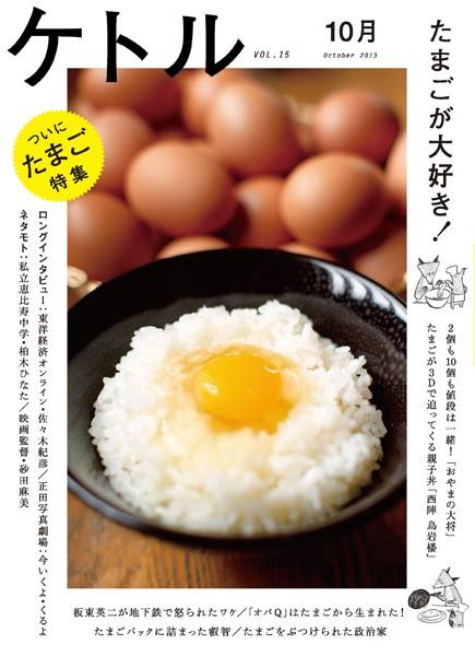ケトル Vol.15 2013年10月発売号