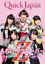 Quick Japan(クイック・ジャパン) Vol.102 2012年6月発売号