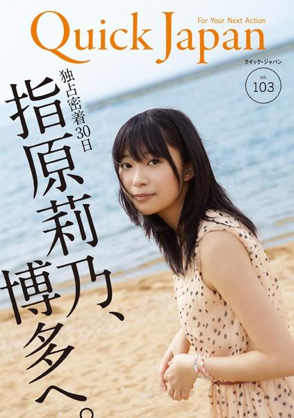 Quick Japan(クイック・ジャパン) Vol.103 2012年8月発売号