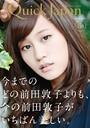 Quick Japan(クイック・ジャパン) Vol.110 2013年10月発売号