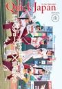 Quick Japan(クイック・ジャパン) Vol.111 2013年12月発売号