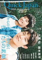 Quick Japan(クイック・ジャパン) Vol.115 2014年8月発売号