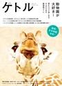 ケトル Vol.33 2016年10月発売号[雑誌]
