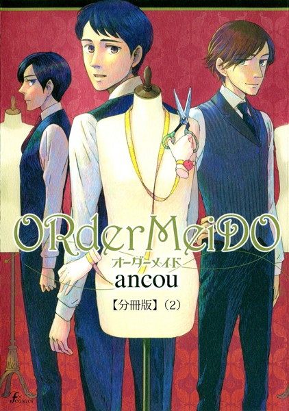 ORderMeiDO オーダーメイド 【分冊版 2】