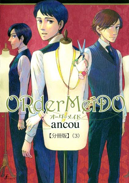 ORderMeiDO オーダーメイド 【分冊版 3】