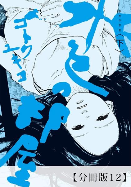 水色の部屋 【分冊版】 12