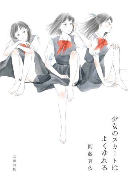 少女のスカートはよくゆれる