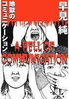 地獄のコミュニケーション