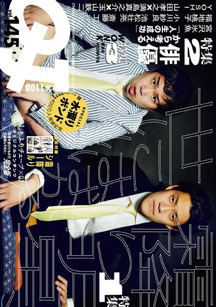 Quick Japan(クイック・ジャパン) Vol.145 2019年8月発売号 [雑誌]