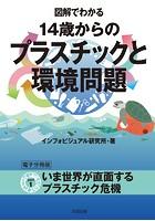 図解でわかる 14歳からのプラスチックと環境問題(分冊版)
