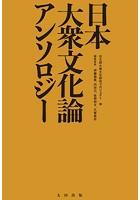 日本大衆文化論アンソロジー