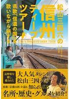 松山三四六の信州ディープツアー