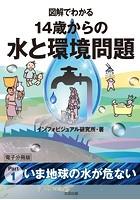 図解でわかる 14歳からの水と環境問題(分冊版)