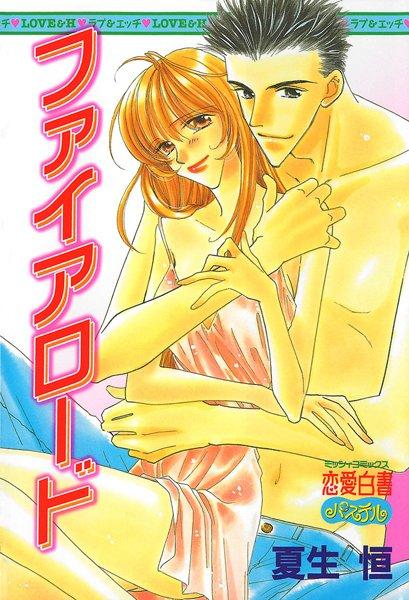 【恋愛 エロ漫画】ファイアロード