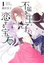 不届き王子と恋する宝石 1