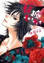 妖狐+LOVE×Kiss! 3