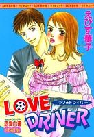 LOVE DRIVER
