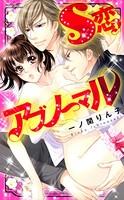 S恋アブノーマル〜2本も無理だよ!〜