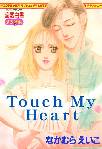Touch My Heart