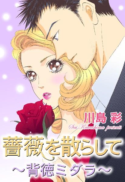 薔薇を散らして〜背徳ミダラ〜