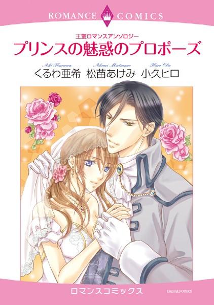 王室ロマンスアンソロジー プリンスの魅惑のプロポーズ