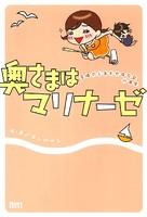 螂・縺輔∪縺ッ繝槭Μ繝翫�シ繧シ