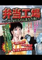 弁当工場〜パート女たちの仁義なき戦い〜(単話)
