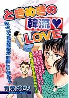 ときめきの韓流LOVE(単話)